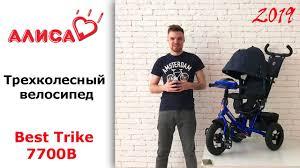 Best Trike 7700 B <b>трехколесный велосипед</b> 2019 года видео обзор.
