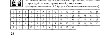 Поурочные разработки по русскому языку класс Тематическое  Задание 4 Работа с толковым словарём учебника