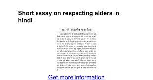 respect towards elders essay in hindi a essay on respect essay short essay on respecting elders in hindi google docs
