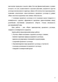 Кредитный договор Товарный и коммерческий кредит Курсовая Курсовая Кредитный договор Товарный и коммерческий кредит 4