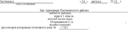 Отчет по практике Организация деятельности органов прокуратуры об отмене постановления о приостановлении дознания и о возобновлении приостановленного дознания