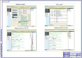 АСУ процессом атмосферной перегонки нефти Программно  АСУ процессом атмосферной перегонки нефти Программно математическое обеспечение Чертеж Машины и аппараты нефтехимических