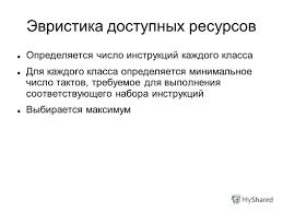 Презентация на тему Оптимальное планирование инструкций для  14 Эвристика доступных
