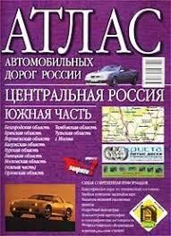 Атласы и карты автодорог