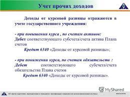Презентация на тему Доходы увеличение экономических выгод  31 31 Учет прочих доходов Доходы от курсовой разницы