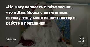 «Не могу написать в объявлении, что я <b>Дед Мороз с</b> антителами ...