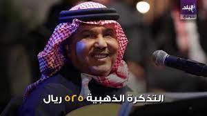 أسعار تذاكر حفل محمد عبده بالسعودية تتجاوز نصف مليون جنيه - YouTube