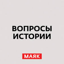 <b>Андрей Светенко</b>, Аудиокнига <b>А финансы</b> поют романсы ...