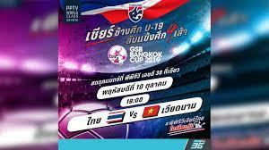 โปรแกรมถ่ายทอดสดฟุตบอล ทีมชาติไทย U 19 พบ ทีมชาติเวียดนาม : PPTVHD36