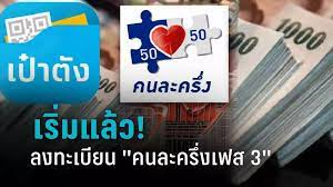 เข้าลงทะเบียนคนละครึ่งเฟส 3 กรอกข้อมูล 3 ส่วน ใน www.คนละครึ่ง.com รับสิทธิ  3000 เริ่มแล้ววันนี้ : PPTVHD36