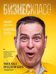 Calaméo журнал бизнес класс июнь 2019 г 6 125