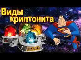<b>Супермен</b>: Красный сын | Superman: Red son - YouTube