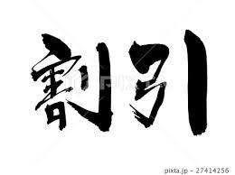 割引筆文字 横書き Png 背景透過のイラスト素材 27414256 Pixta