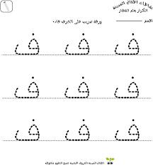 medinakids arabic letter faa trace worksheet for kids