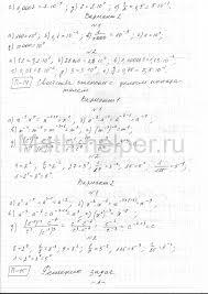 Решебник к дидактическим материалам по алгебре за класс к  evstafeva reshebnik algebra 8kl didaktich materialy 00004 evstafeva reshebnik algebra 8kl didaktich materialy 00005