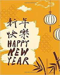 New year wishes in chinese are literally so cute, you can enter in the new year by sending your family wishing you and your family a happy chinese new year. Happy New Year Chinese Language New Year 2020 Year Of The Rat Daily Planner Organizer Westfall Lawrence 9781072130765 Amazon Com Books