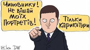 Зеленський вніс у Раду законопроект про конфіскацію незаконних активів і покарання за їх придбання - Цензор.НЕТ 2017