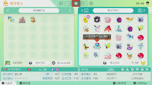 Get a Better Look at Game Freak's Pokemon Home Storage Service