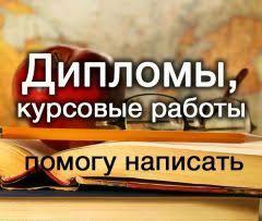 Курсовые Прочие услуги ua Курсовые дипломные рефераты