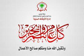 موعد صلاة عيد الأضحى في البحرين 2021|| توقيت صلاة عيد الاضحي المبارك في  المنامة و المحرق مدن البحرين - كورة في العارضة