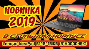 Обзор <b>ноутбука Lenovo IdeaPad S145-15IKB</b> (81VD000HRK ...