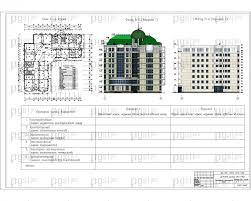 Скачать бесплатно дипломный проект ПГС Диплом № Деловой  5 План 3 го этажа Фасад А П вариант 1 Фасад П А вариант 2 jpg