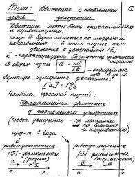 Краткие конспекты по физике класс Класс ная физика Движение с постоянным ускорением 1 2