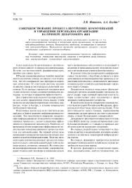 Договор Хранения Диссертация Документооборот в отделе персонала организации