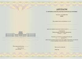 Документы об окончании Диплом о профессиональной переподготовке