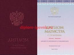 Купить настоящие дипломы ru Купить настоящие дипломы ix