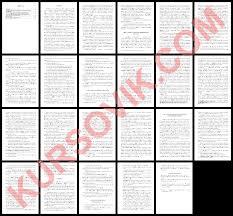 Исполнительные документы Курсовая работа Юриспруденция  Курсовая работа на тему Исполнительные документы
