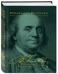"""Книга """"(2019)Путь к богатству. Автобиография (оформление2 ..."""