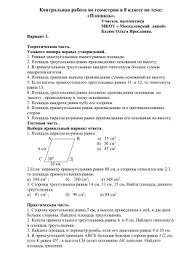 Урок геометрии в классе Контрольная работа по геометрии в 8 классе по теме Площадь
