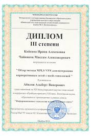 instrumental engineering in the xxi century scientific and  kaysina i a chaynikov m a vasilyev d s yershov d s albert a v the review of the mpls vpn method for creation of corporate networks mesh