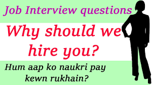 why should we hire you interview tips skills best answer in why should we hire you interview tips skills best answer in hindi urdu