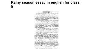 rainy season essay in english for class google docs