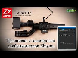 Прошивка стабилизаторов Zhiyun Smooth 4 - статьи и обзоры от ...