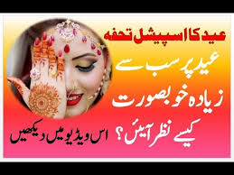 eid par makeup karne ka tarika eid beauty tips in urdu