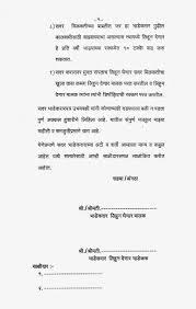 Rent Agreement Format In Marathi