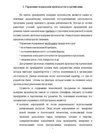 Контрольная работа по Экономике организаций Вариант  Контрольная работа по Экономике организаций Вариант 26 11 10 16