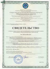 ТехКомсервис Киров новостройки от застройщика официальный сайт  Лицензии сертификаты и дипломы