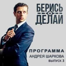 Аудиопрограмма <b>Андрея Шаркова</b> «Берись и делай» (Андрей ...