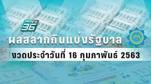 ตรวจหวย - ผลสลากกินแบ่งรัฐบาล งวดวันที่ 16 กุมภาพันธ์ 2563 : PPTVHD36