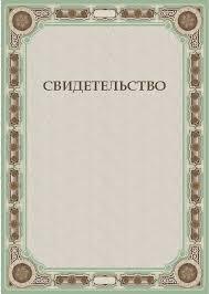 Готовые бланки грамот бланки дипломов бланки сертификатов  СВ65 100 руб