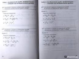 из для Алгебра класс Самостоятельные работы ФГОС  Одиннадцатая иллюстрация к книге Алгебра 8 класс Самостоятельные работы ФГОС Лидия Александрова