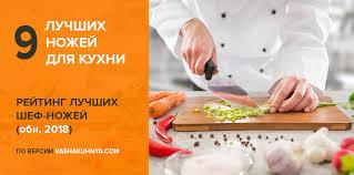 9 лучших ножей для кухни: рейтинг по отзывам <b>шеф</b>-поваров
