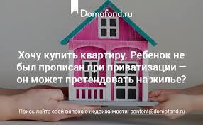 Какое жилье не могут закрепить за опекаемым