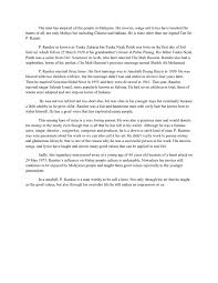 p ramlee english essay