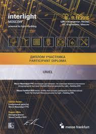 Дипломы и награды uniel Диплом участника interlight 2016 Москва