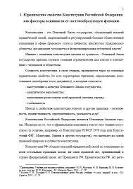 Декан НН Юридические свойства Конституции РФ c  Юридические свойства Конституции РФ